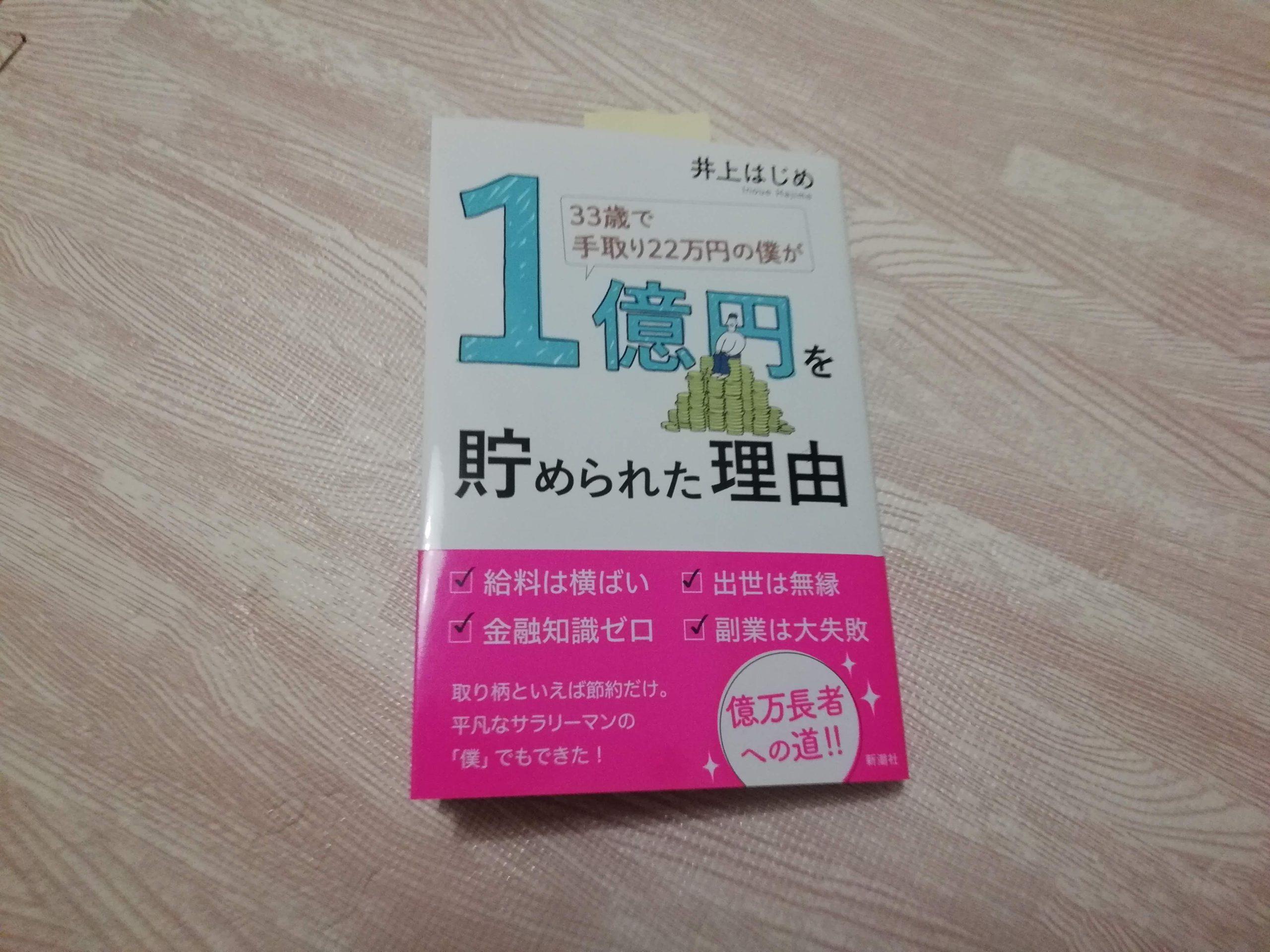 【子供に残したい本】 33歳で手取り22万円の僕が1億円を貯められた理由