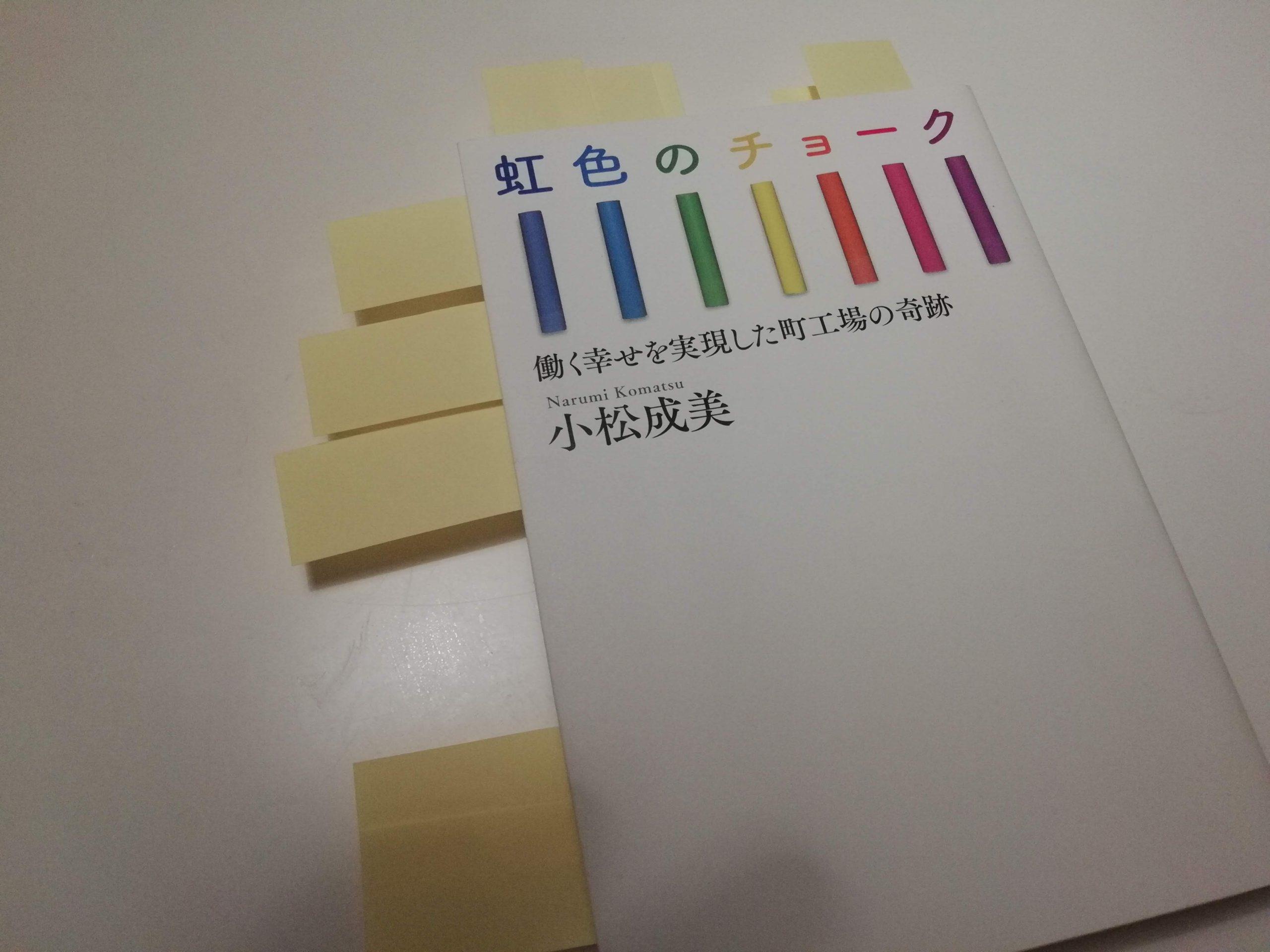 【子供に残したい本】虹色のチョーク